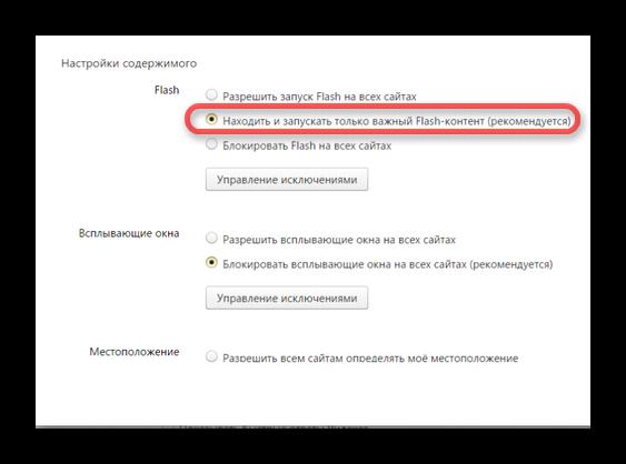 Настройки содержимого - находить и запускать только важный контент - Яндекс-Браузер