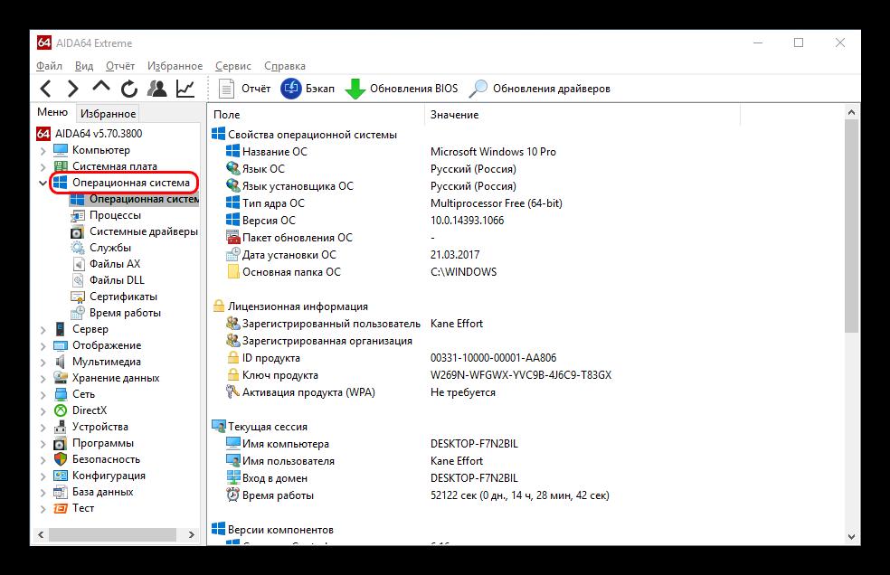 Операционная система в AIDA64