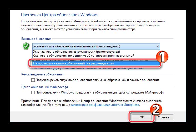 Отключение проверки автоматических обновлений в Windows