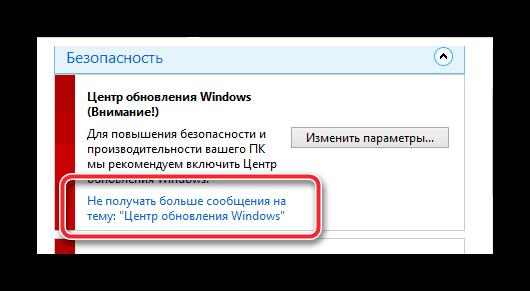 Отключение сообщений об автоматическом обновлении в Windows