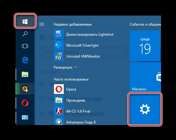 Открытие настроек Windows 10
