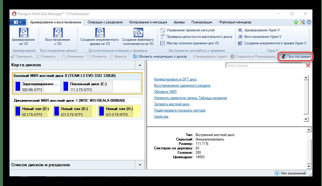 Paragon Hard Disk Manager главн для опытных