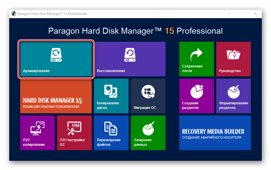 Paragon Hard Disk Manager простой режим