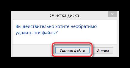 Подтверждение удаления файлов в Windows