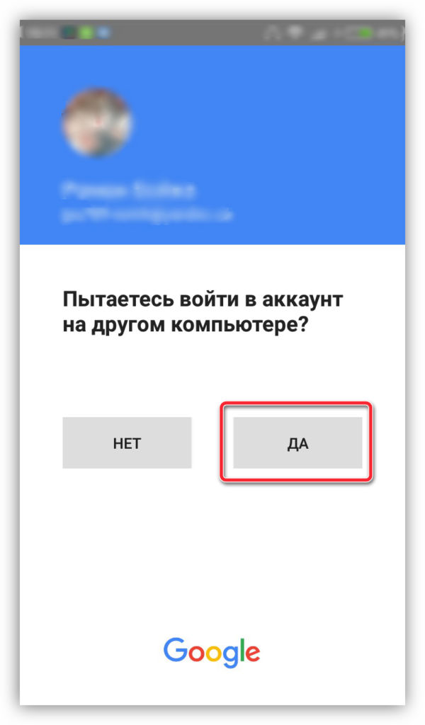 Подтверждение восстановления гугл аккаунта на устройстве