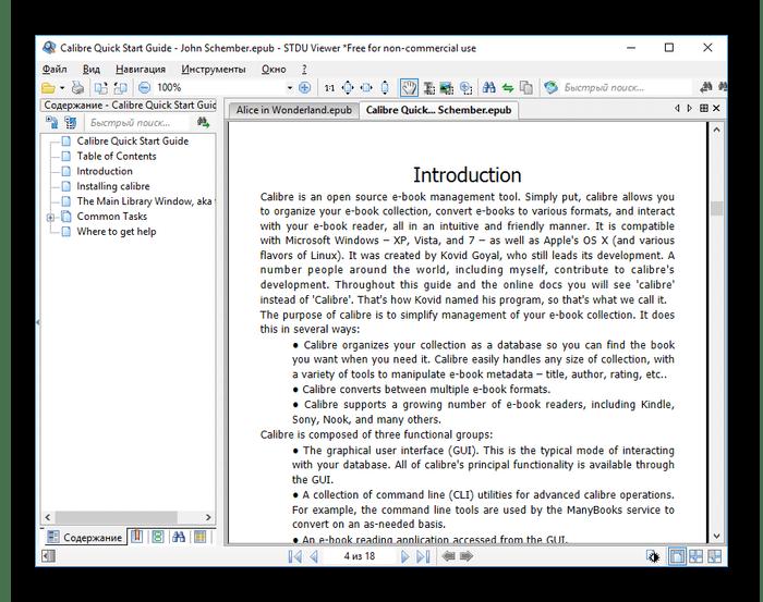 Просмотр файла формата Epub в STDU Viewer