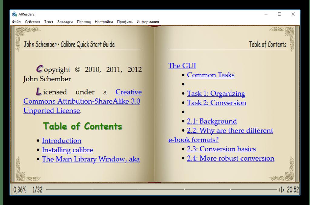 Просмотр файла формата epub в AlReader