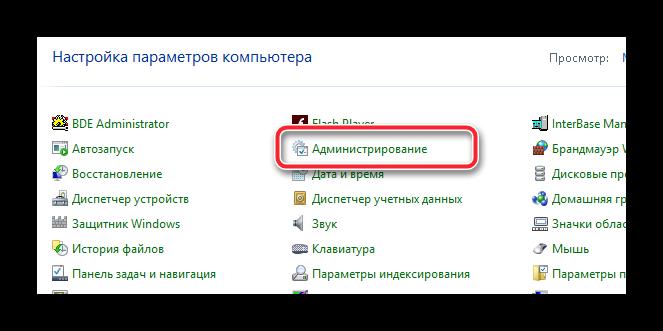 Раздел Администрирования в Windows