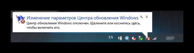 Системные сообщения об отключении обновлений в Windows
