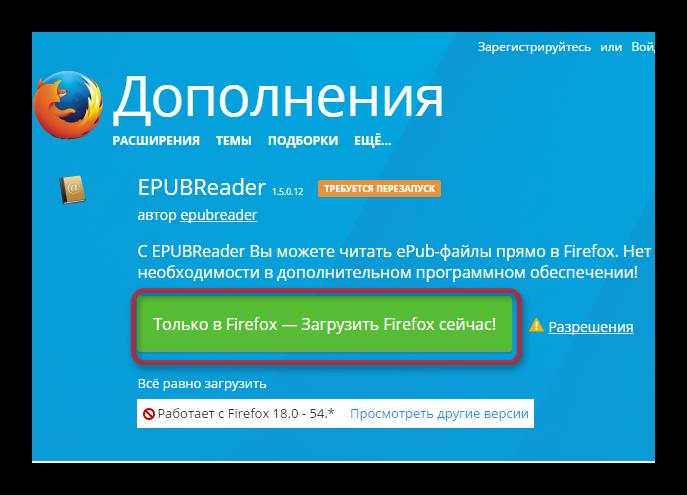 Скачать расширение для Mozilla Firefox
