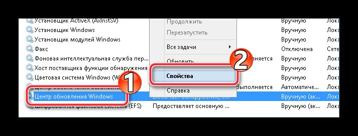 Служба Центра обновления в Windows