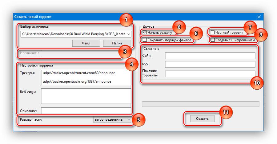 Создание торрент-файла
