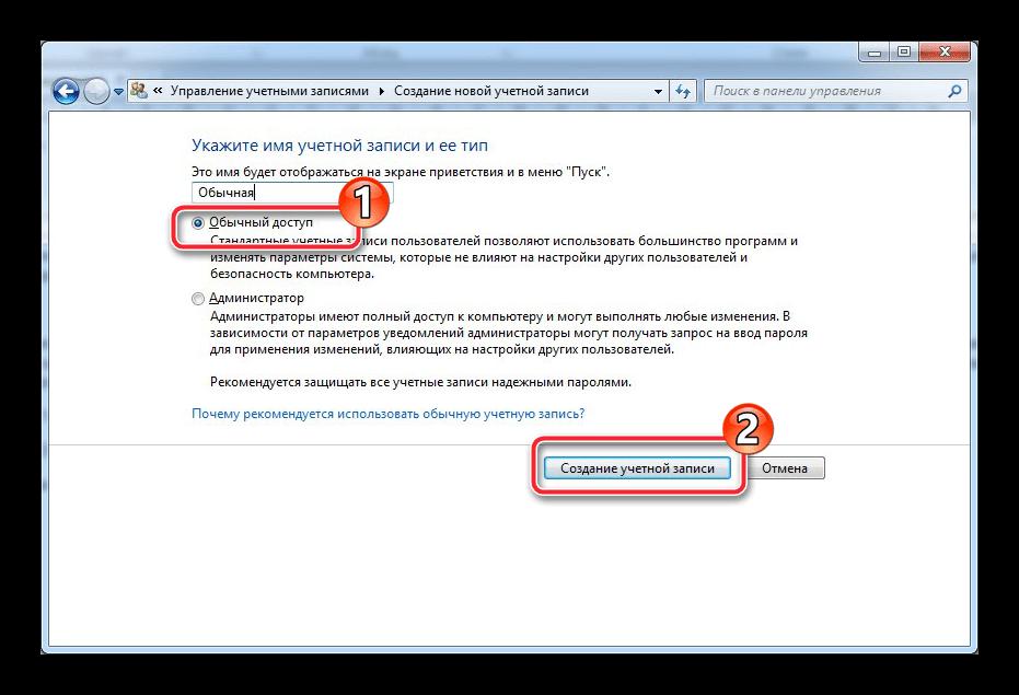 Создание учётной записи пользователя в Windows 7