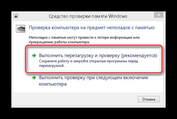 Средство проверки памяти в Windows