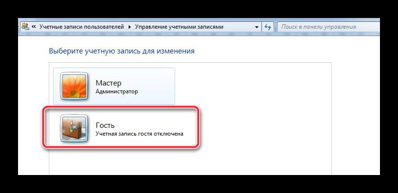 Учётная запись гостя в Windows 7