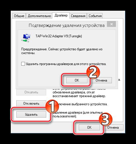 Удаление проблемного драйвера устройства в Windows
