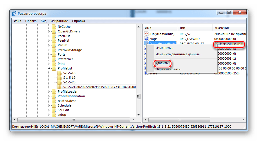 Удаление  раздела реестра в Windows