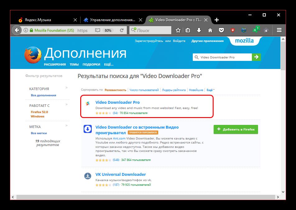 VDP в каталоге Mozilla