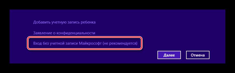 Вход без учётной записи Microsoft в Windows 8