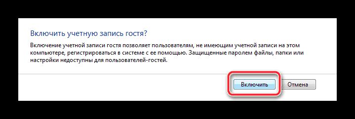 Включение учётной записи гостя в Windows 7