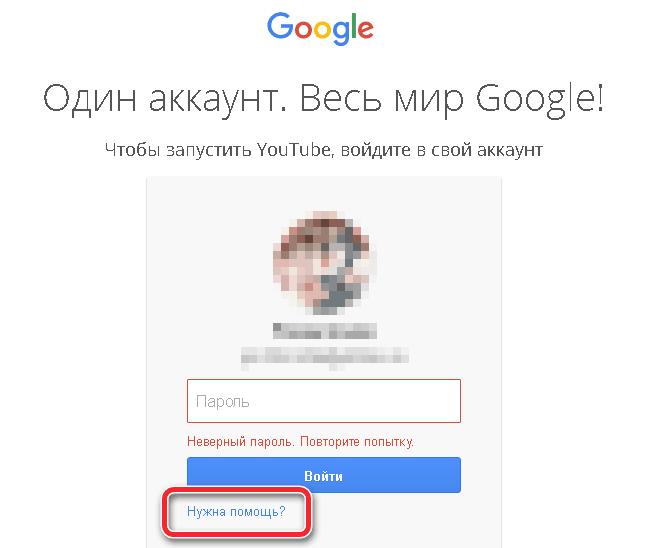 Восстановление доступа к аккаунту гугл с помощью кнопки помощи