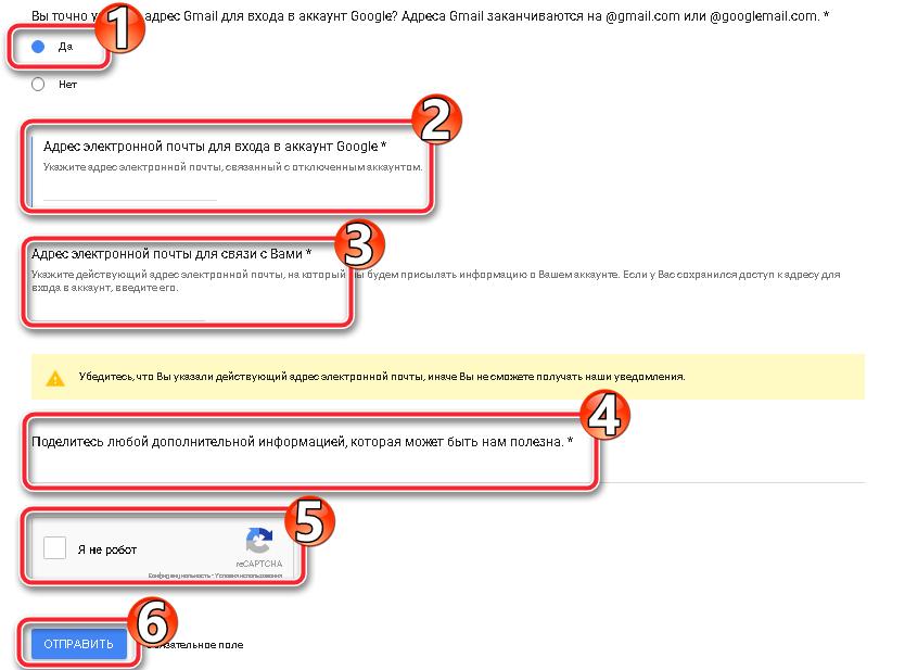 Восстановление доступа к заблокированному аккаунту Google