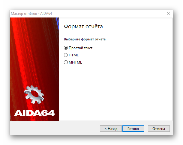 Выбор формата вывода отчета в AIDA64