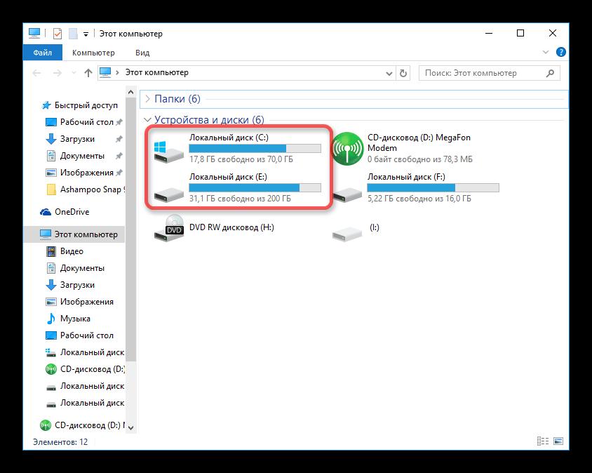 Выбор необходимого диска для очистки временных файлов