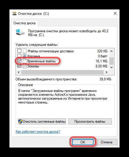 Выбор временных файлов для очистки на диске -C