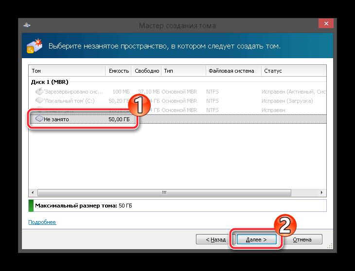 Выбора размера нового раздела в Acronis Disk Director
