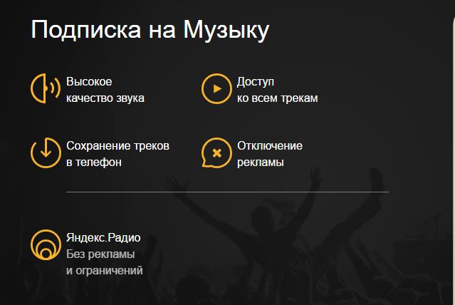 Яндекс Музыка мобильная