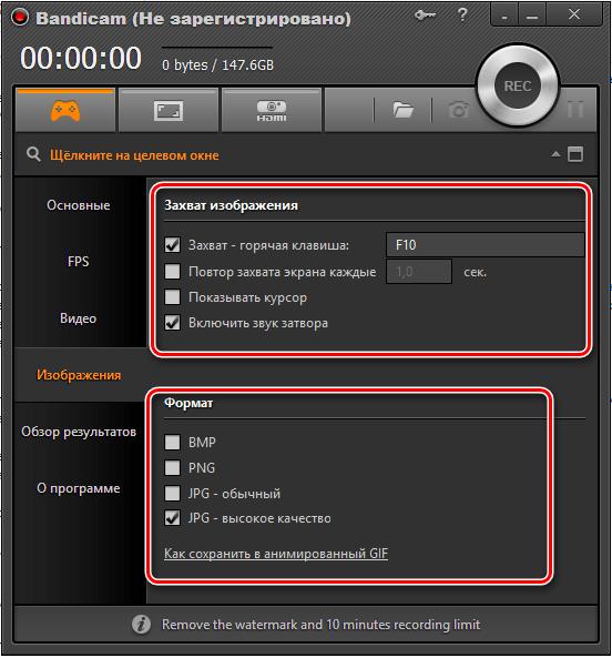 Bandicam как сделать полный экран