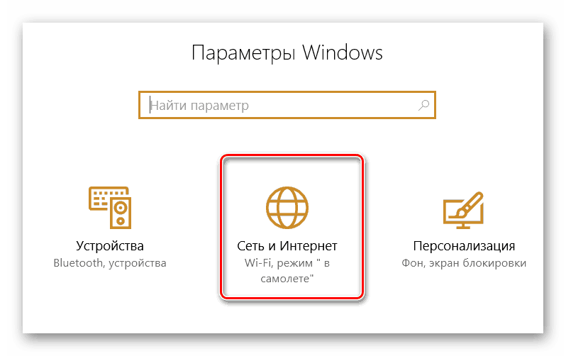 открытие параметров сети win 10