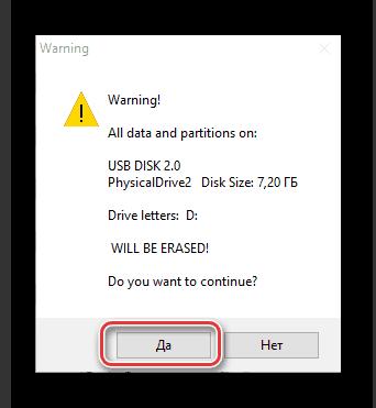 предупреждение об удалении всех данных