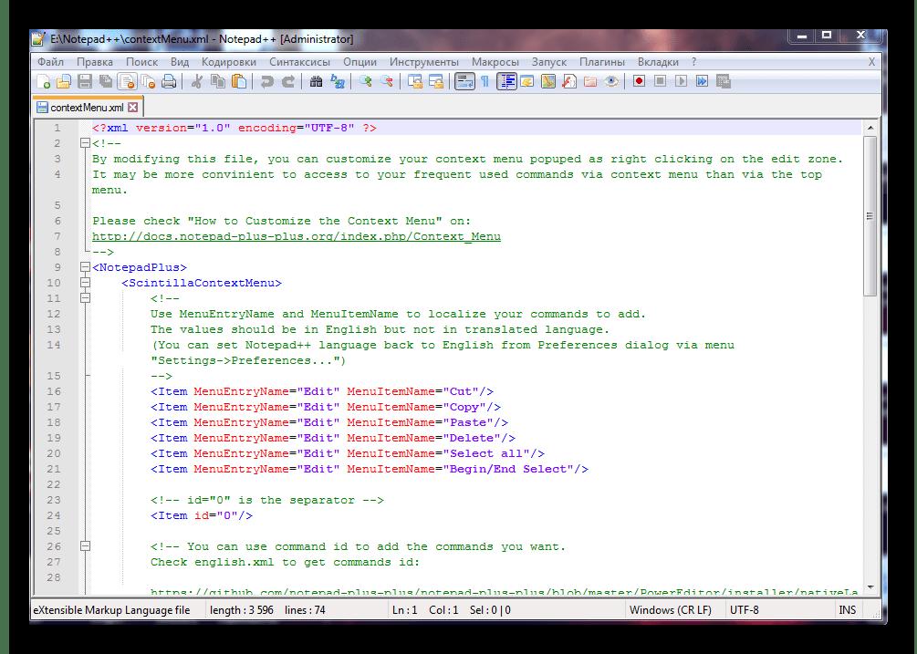 редактирование контекстного меню