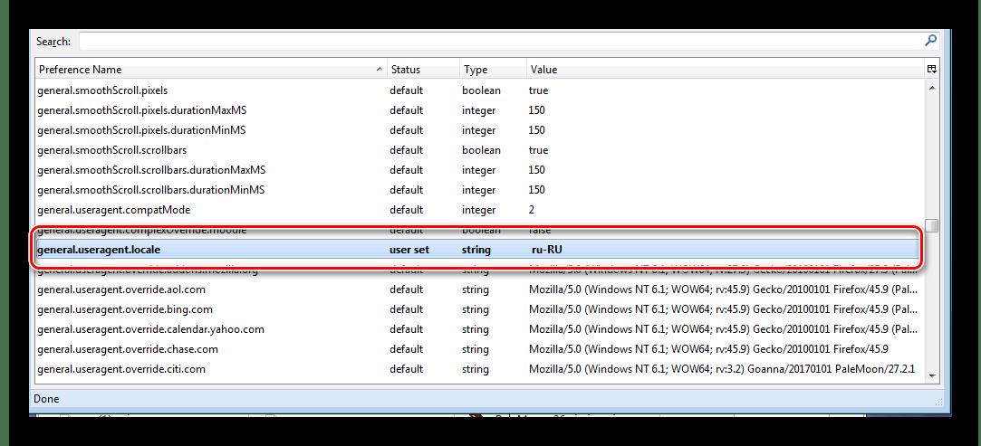 установка языка Palemoon 2
