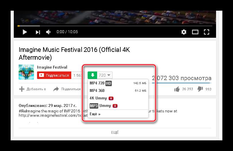 Кнопка для скачивания видео с помощью Savefrom