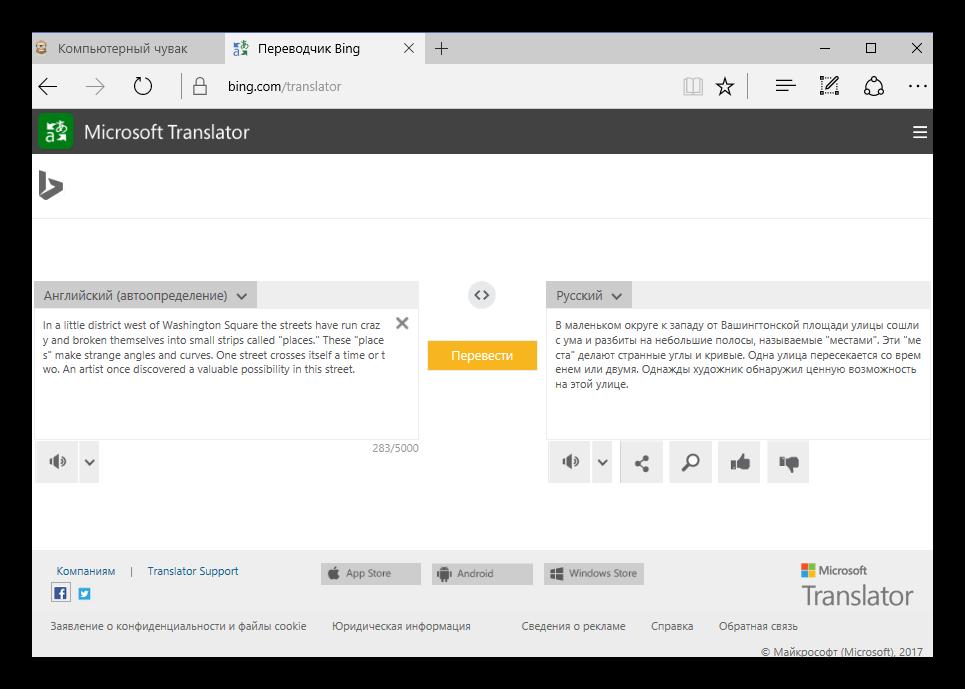 Bing Translator — переводчик от Microsoft