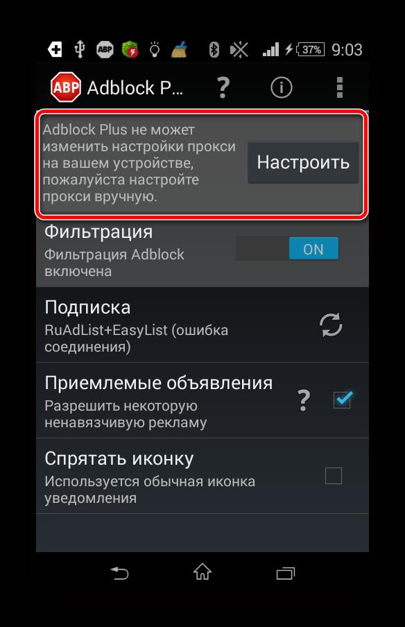 Главное меню AdBlock