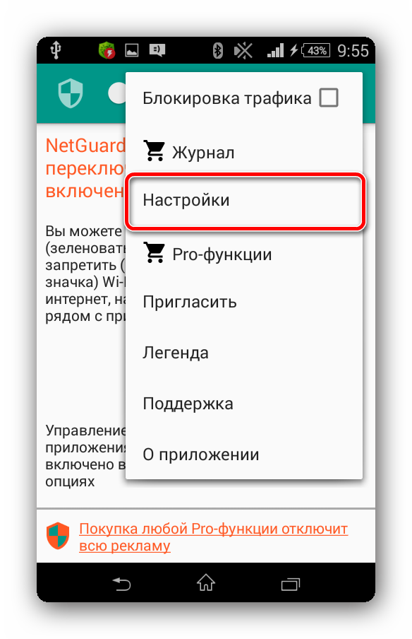 Настройка NetGuard
