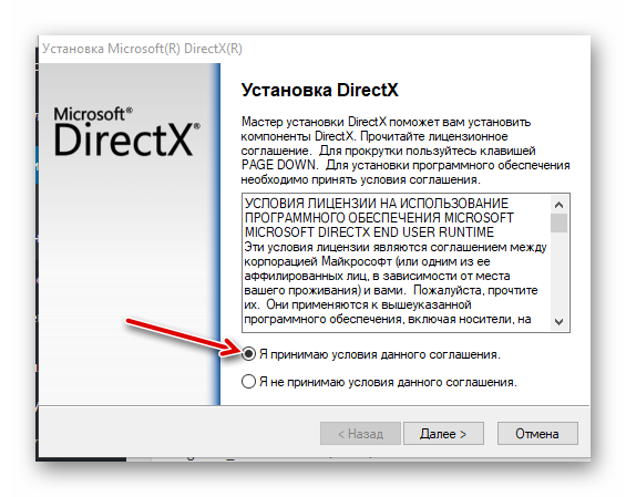Принимаем условия соглашения в DirectX