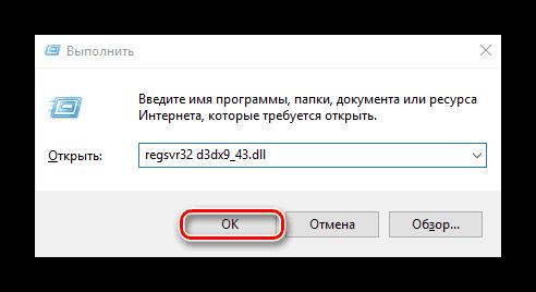 Регистрируем новый dll-файл в Windows