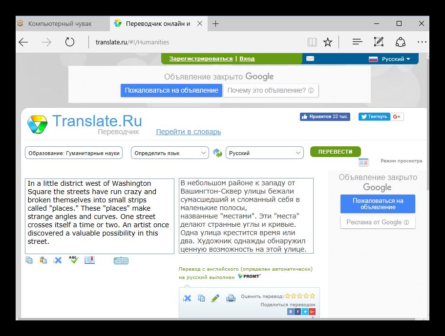 Страница переводчика Translate.Ru