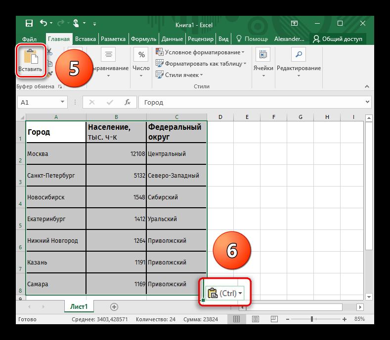 Таблица вставлена из Word в Excel
