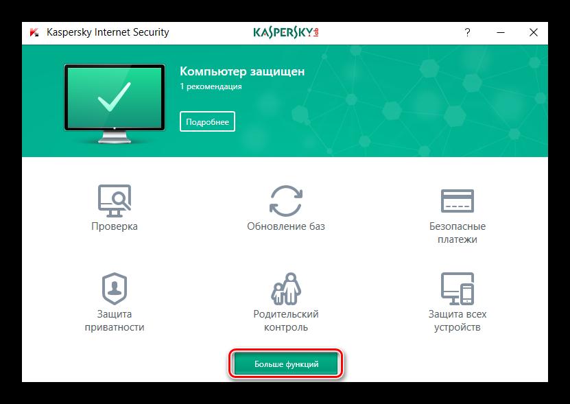 Заходим в пункт больше функций в Kaspersky