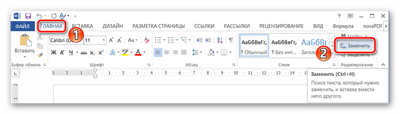 Инструмент Заменить в MS Word