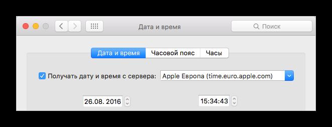 Настройка времени на Mac