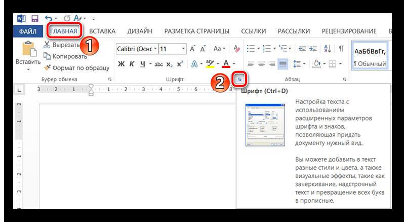 Настройки шрифта в MS Word