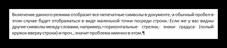 Отображение непечатаемых символов в MS Word