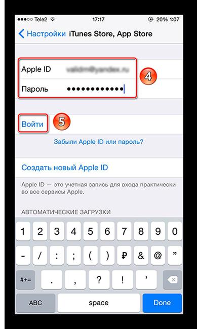 Перезаход в Apple ID – повторный вход